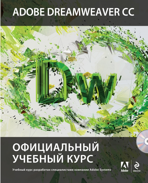 Adobe Dreamweaver CC. Официальный учебный курс (+ CD-ROM) janine warner dreamweaver cc for dummies
