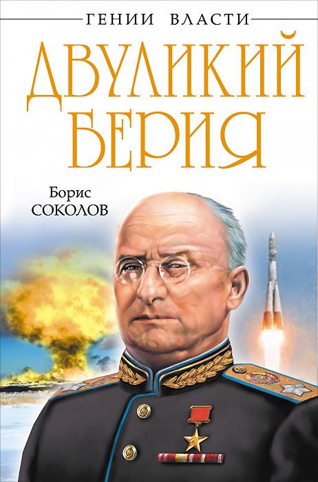 Борис Соколов Двуликий Берия