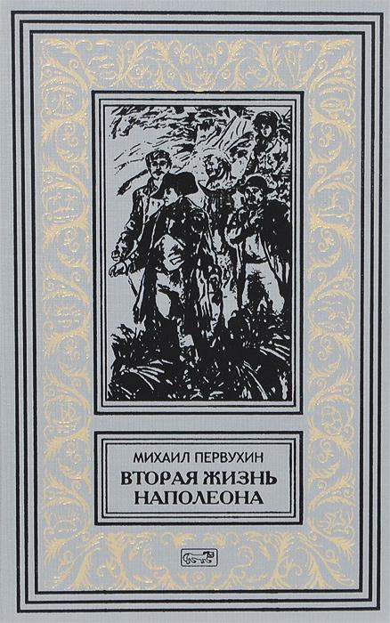 Михаил Первухин Вторая жизнь Наполеона михаил константинович петров
