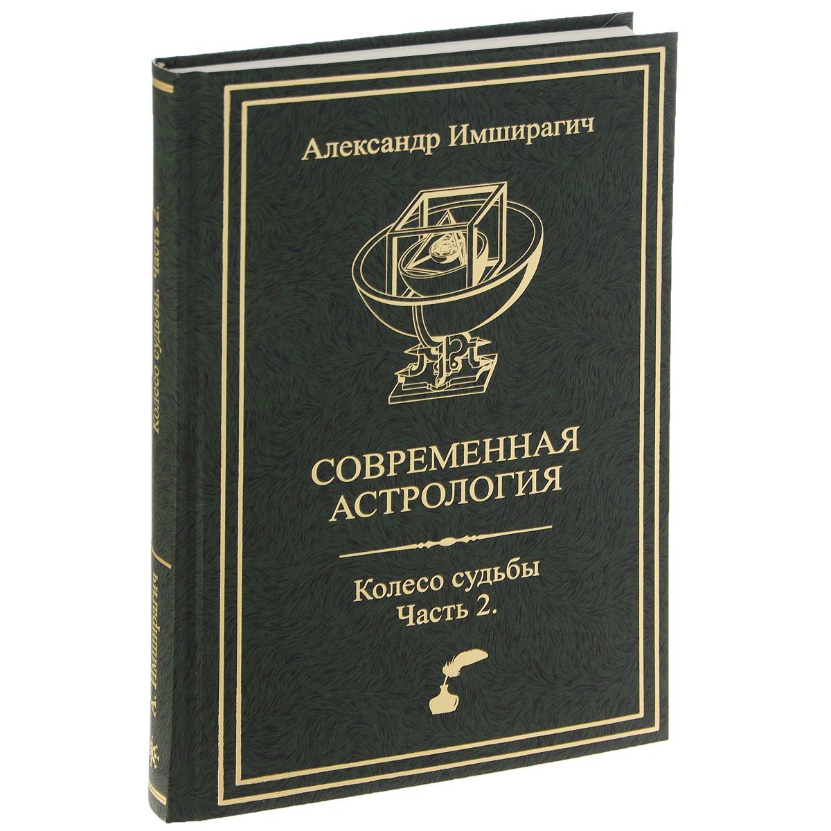 Современная астрология. Колесо судьбы. Часть 2. Александр Имширагич