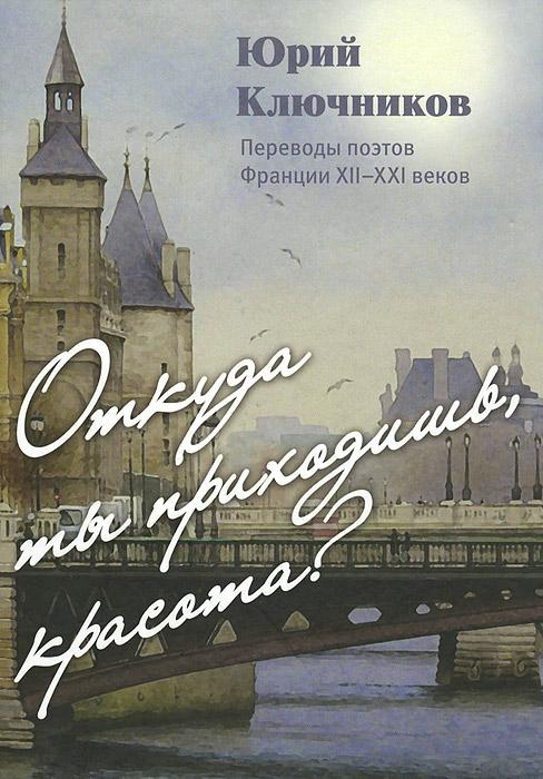 Юрий Ключников Откуда ты приходишь, красота? жорж батай ненависть к поэзии
