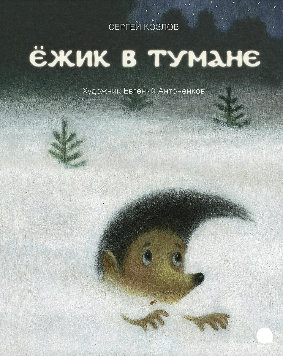 Zakazat.ru: Ёжик в тумане. Сергей Козлов