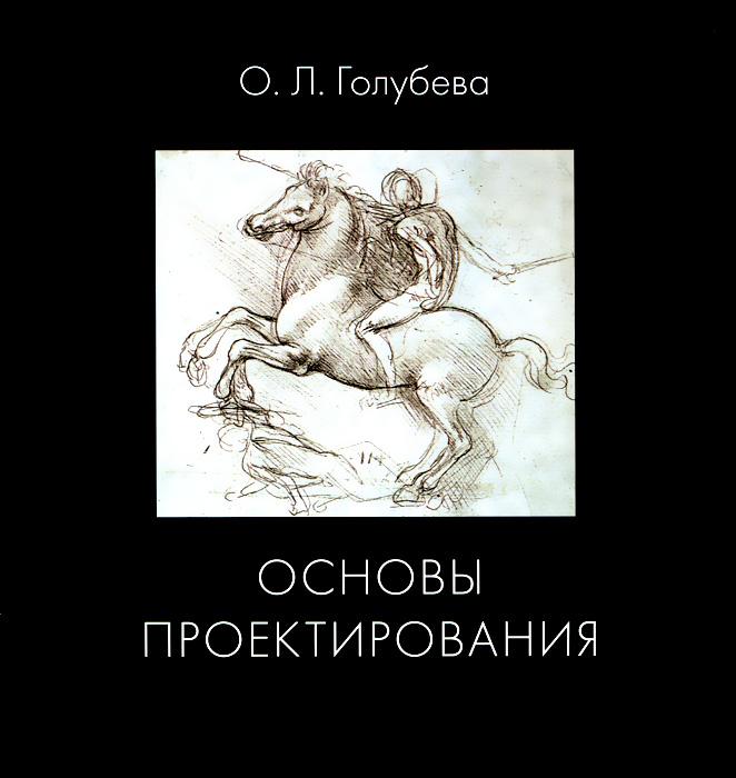 О. Л. Голубева Основы проектирования