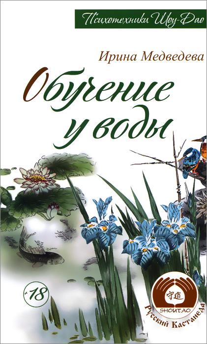 Ирина Медведева Обучение у воды командовать или подчиняться литвак отзывы
