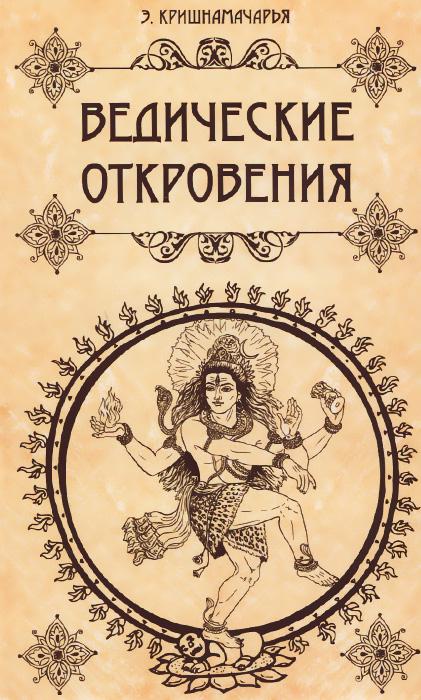 Э. Кришнамачарья Ведические откровения