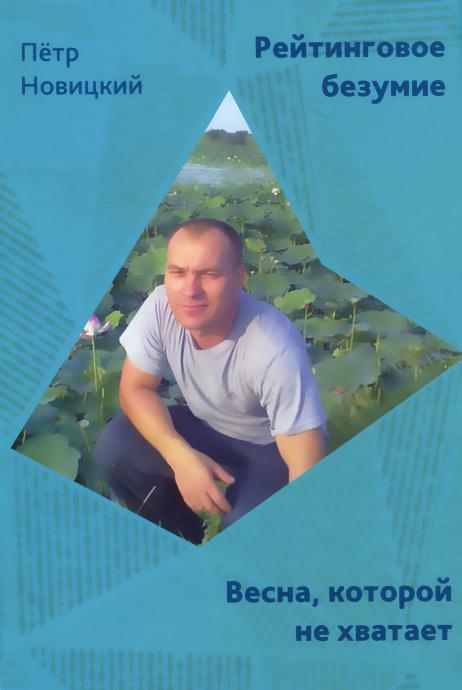 Петр Новицкий Рейтинговое безумие. Весна, которой не хватает платье рейтинговое купить в минске