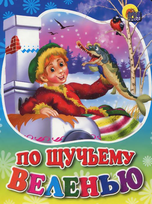 По щучьему веленью пономаренко п худ по щучьему веленью русская народная сказка