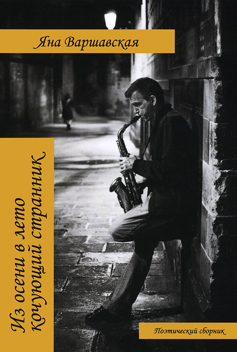 Яна Варшавская Из осени в лето кочующий странник ISBN: 978-5-91945-636-0