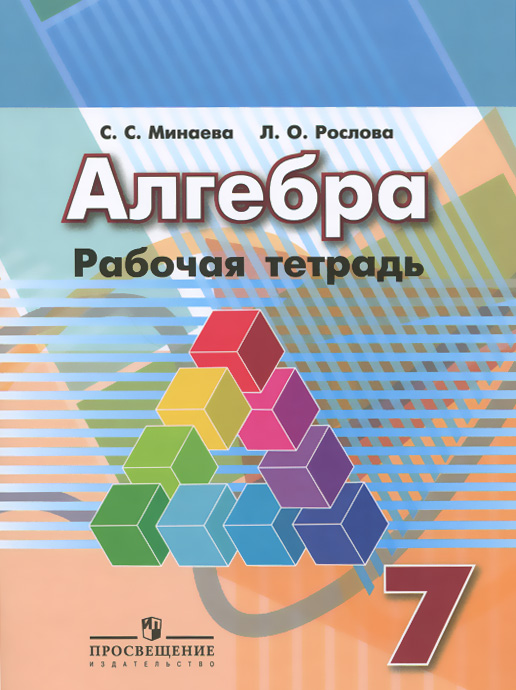 Алгебра. 7 класс. Рабочая тетрадь. С. С. Минаева, Л. О. Рослова