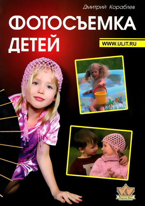 Дмитрий Кораблев. Фотосъемка детей