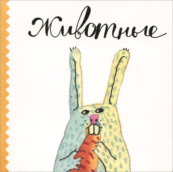 Ляля Ваганова Животные (миниатюрное издание)