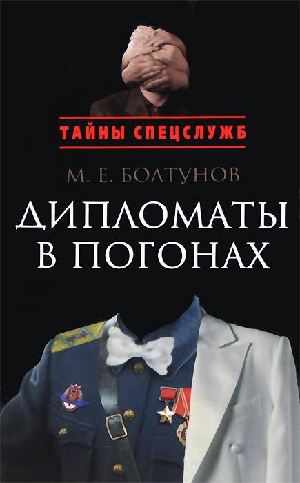 М. Е. Болтунов Дипломаты в погонах первов м рассказы о русских ракетах книга 2