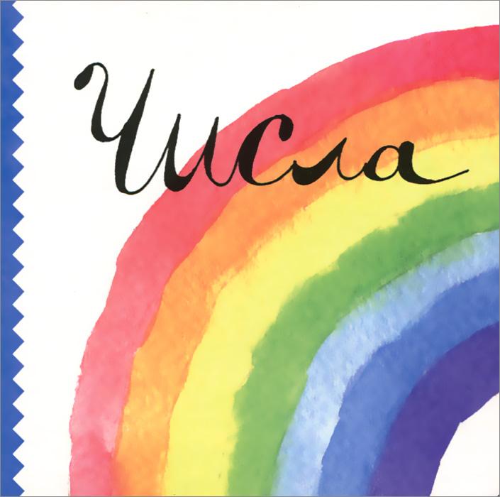 Ляля Ваганова Числа (миниатюрное издание) сколько нас и наших ножек издательство белфакс
