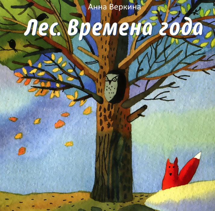 Анна Веркина Лес. Времена года все о саде и огороде весна лето осень зима