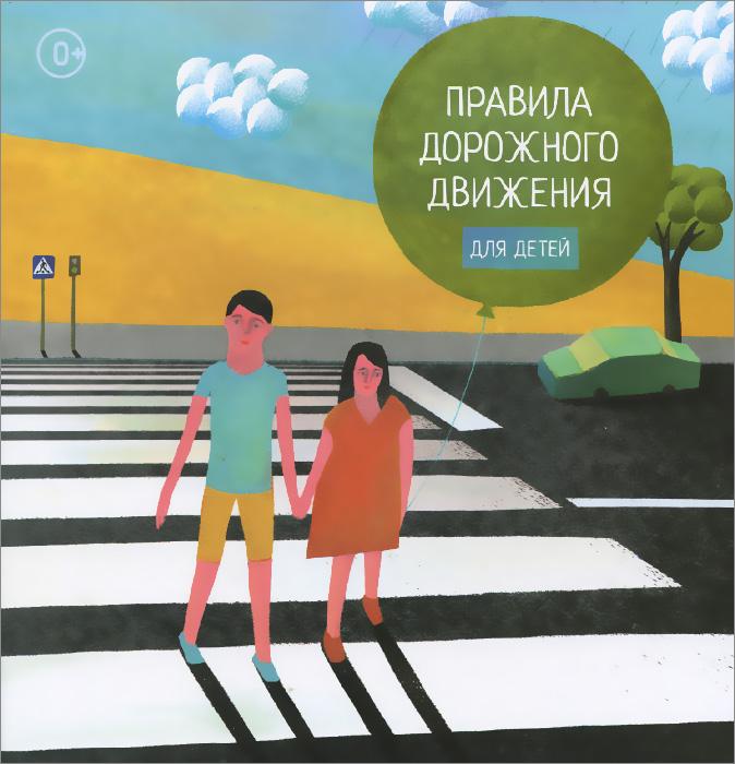 Татьяна Усова Правила дорожного движения для детей ISBN: 978-5-905447-10-5 веселые правила дорожного движения развивающие игры для детей