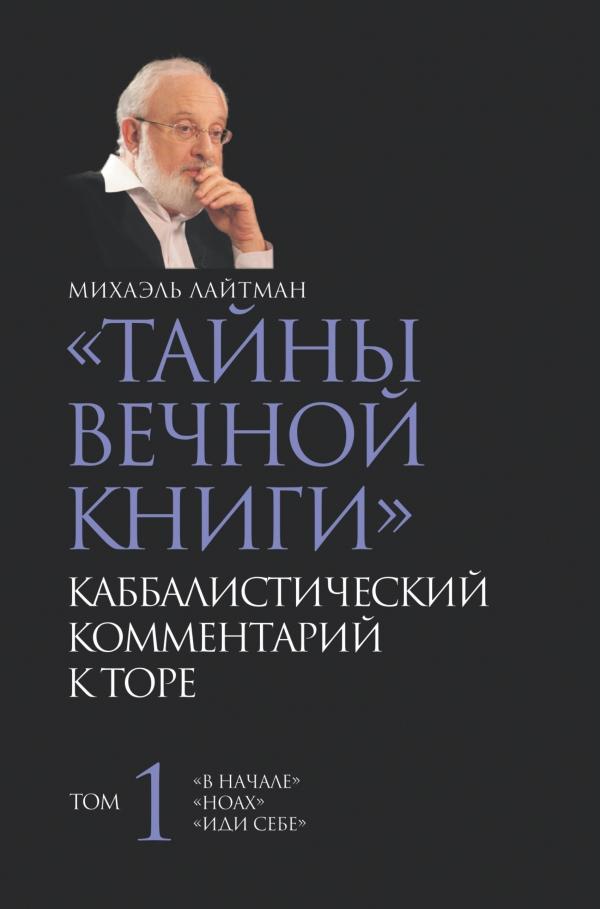 Михаэль Лайтман Тайны вечной книги. Каббалистический комментарий к Торе. Том 1 михаэль лайтман тайны вечной книги том 4