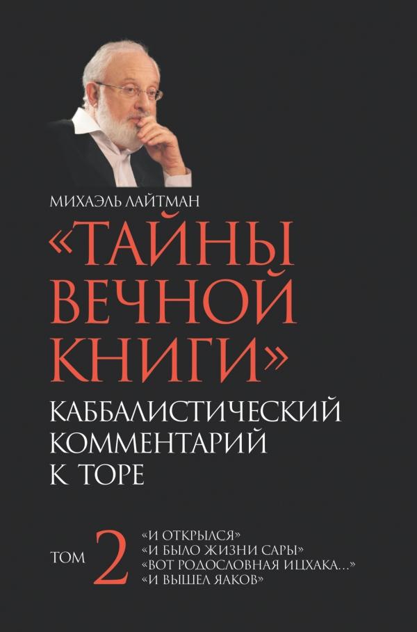 Михаэль Лайтман Тайны вечной книги. Каббалистический комментарий к Торе. Том 2 михаэль лайтман тайны вечной книги том 4