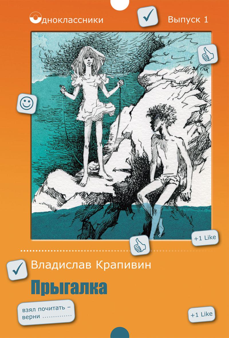 Владислав Крапивин Прыгалка книги рипол классик прыгалка повесть