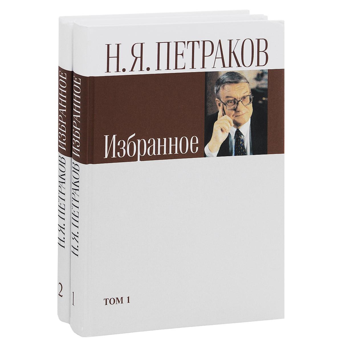 Н. Я. Петраков Н. Я. Петраков. Избранное. В 2 томах (комплект) н в цегельная в поисках своего я