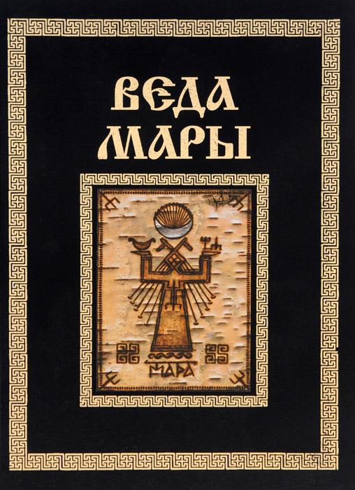 Веда Мары. Велеслав Волхв