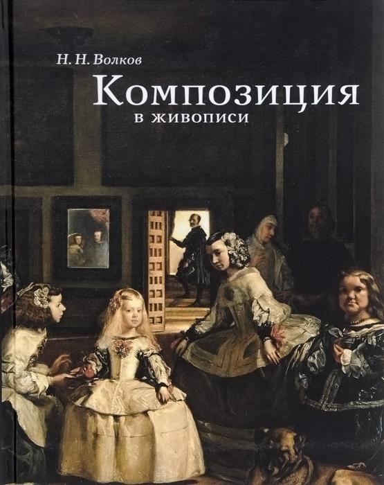 Н. Н. Волков Композиция в живописи ISBN: 978-5-94232-100-0