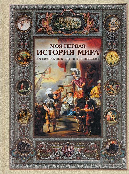 Наталия Майорова Моя первая история мира. От первобытных времен до наших дней
