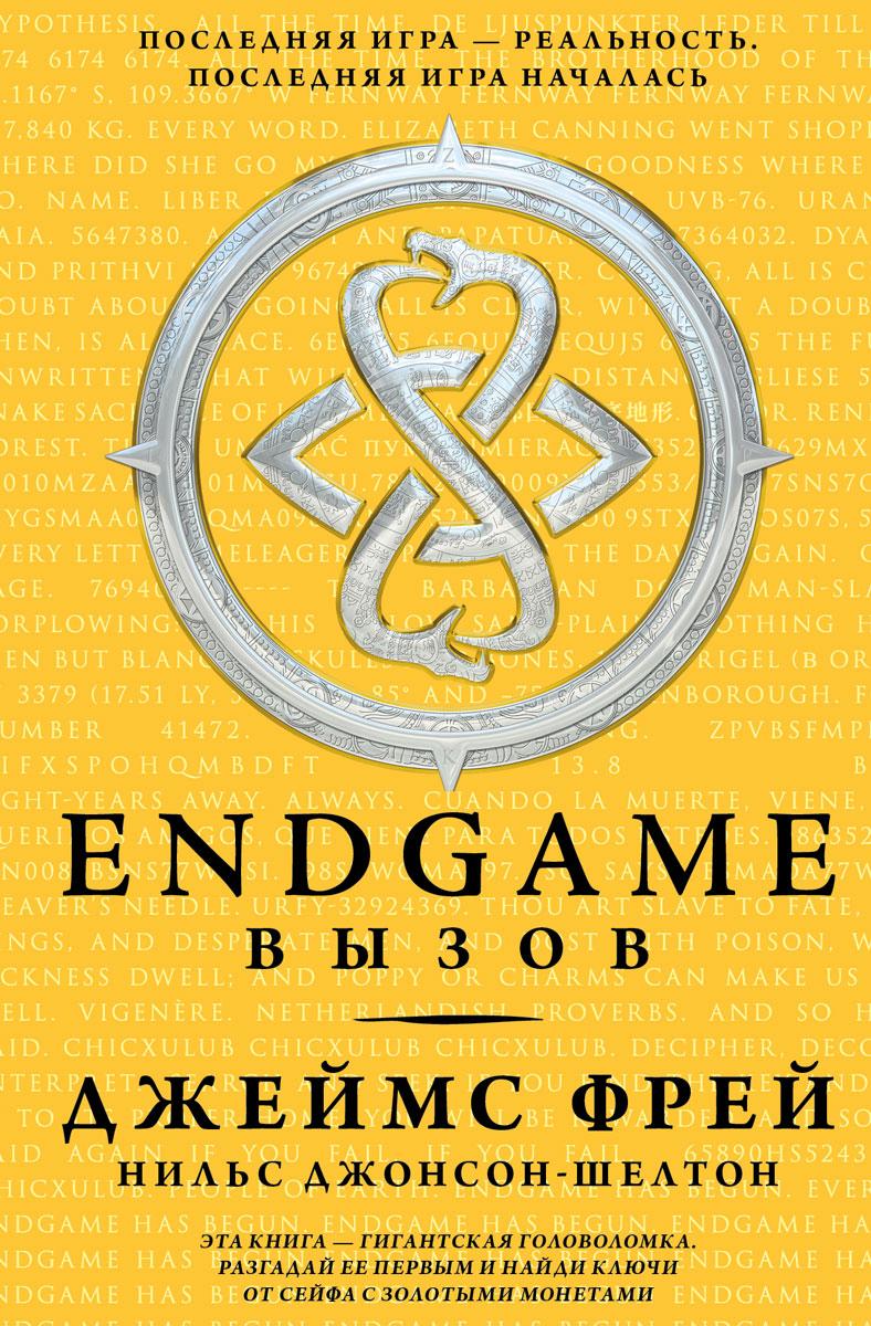 Джеймс Фрей Endgame. Вызов ISBN: 978-5-17-086480-5 endgame