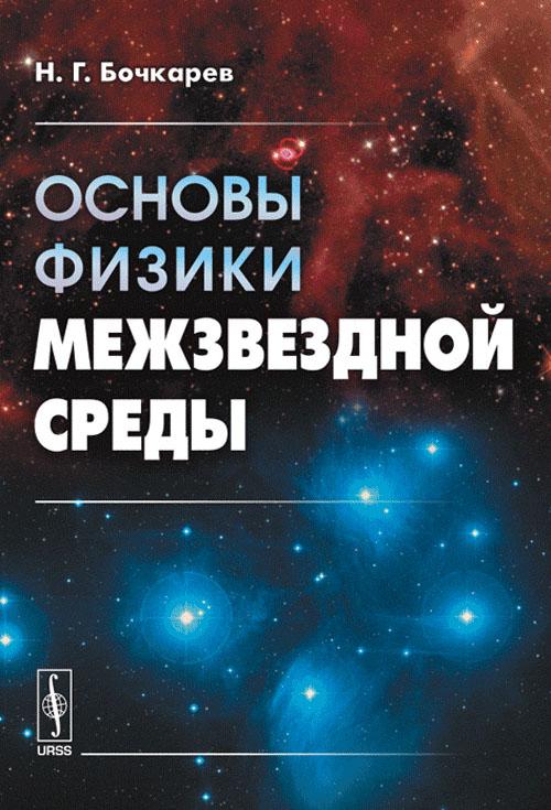 Основы физики межзвездной среды. Учебное пособие. Н. Г. Бочкарев