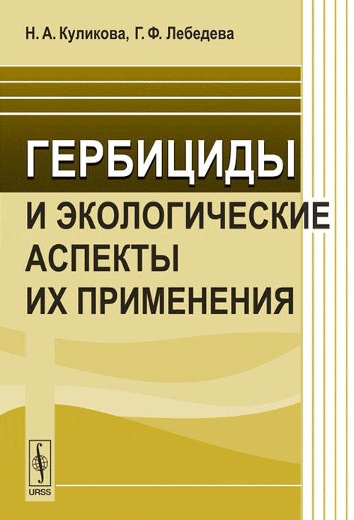 Н. А. Куликова, Г. Ф. Лебедева Гербициды и экологические аспекты их применения. Учебное пособие раструб для гербицидов kwazar