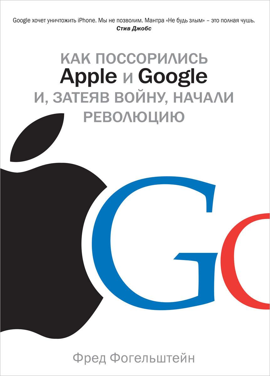 Скачать Как поссорились Apple и Google и, затеяв войну, начали революцию быстро