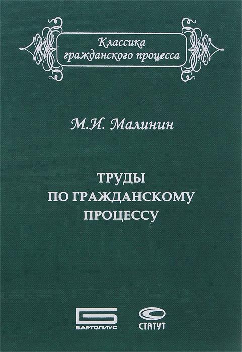 Zakazat.ru М. И. Малинин. Труды по гражданскому процессу. М. И. Малинин