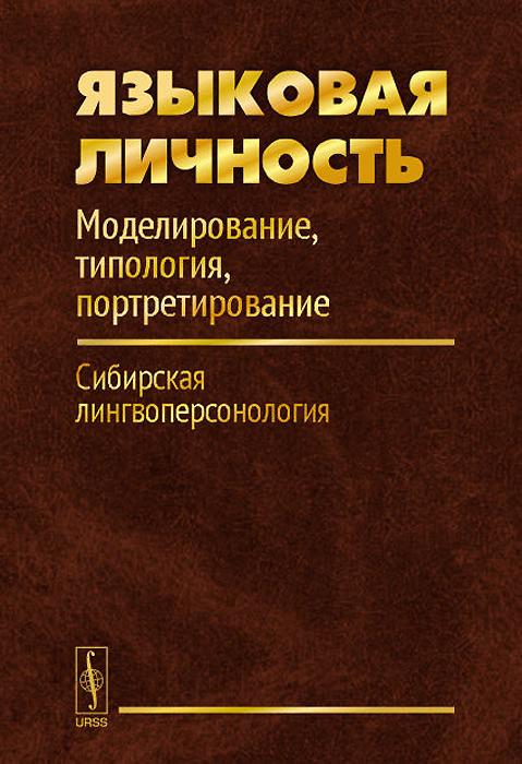 Языковая личность. Моделирование, типология, портретирование. Сибирская лингвоперсонология. Часть 1 газета в аспекте воздействия на личность