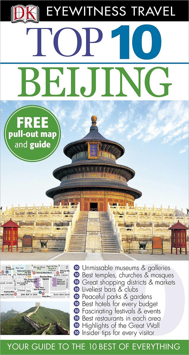 Beijing: Top 10 (+ карта) beijing top 10 map