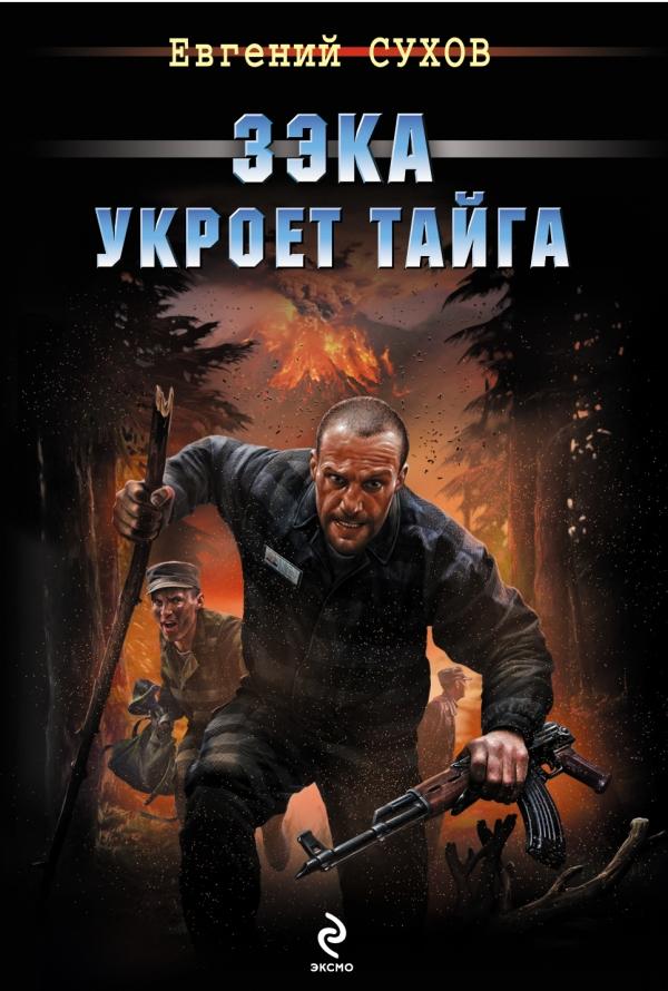 Евгений Сухов Зэка укроет тайга