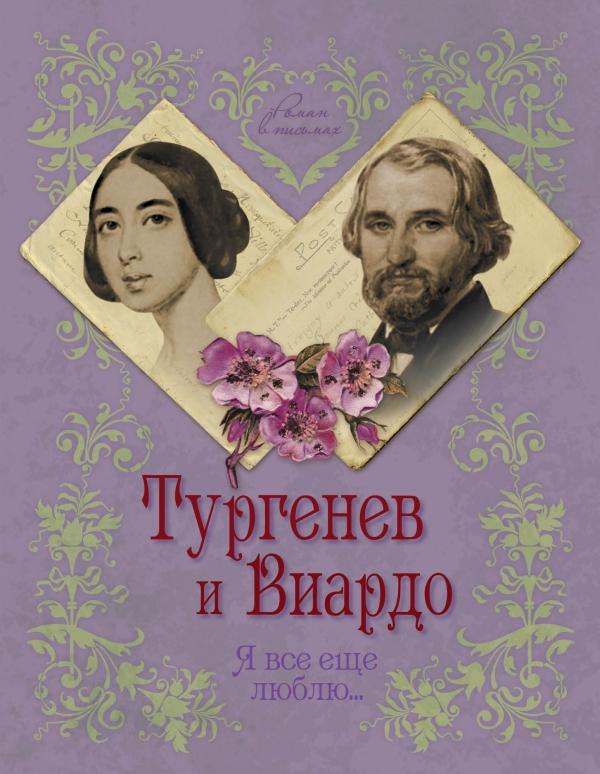 Елена Первушина Тургенев и Виардо. Я все еще люблю... виардо для мужчин в новосибирске