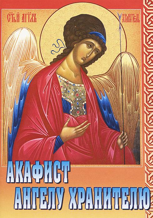 Акафист Ангелу  Хранителю научные битвы за душу новейшие знания о мозге и вера в бога
