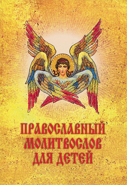 Православный молитвослов для детей молитвослов для заключенных