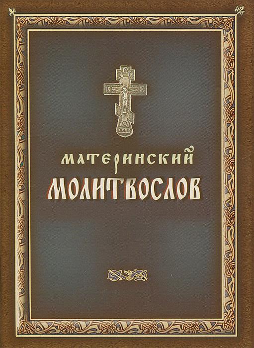 Материнский молитвослов папки для свидетельства о браке спб