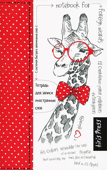 Жираф. Тетрадь для записи иностранных слов литература на иностранных языках
