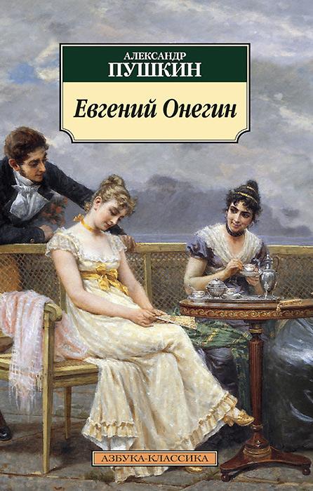 Евгений онегин скачать на электронную книгу