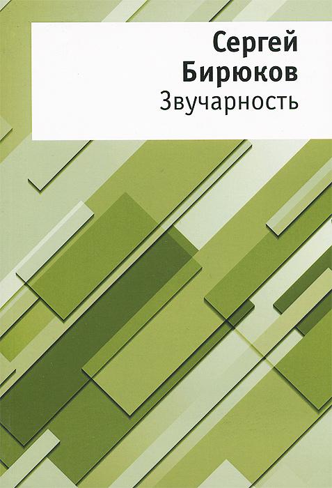 Сергей Бирюков Звучарность сергей галиуллин чувство вины илегкие наркотики