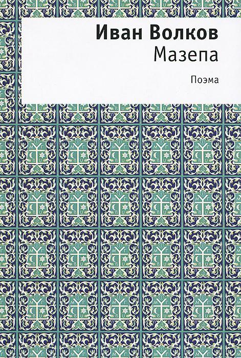 Иван Волков Мазепа в вихре революции события глазами поэта