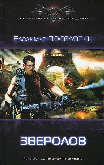Владимир Поселягин Зверолов игрушка азбукварик баюшки баю 4630014080826