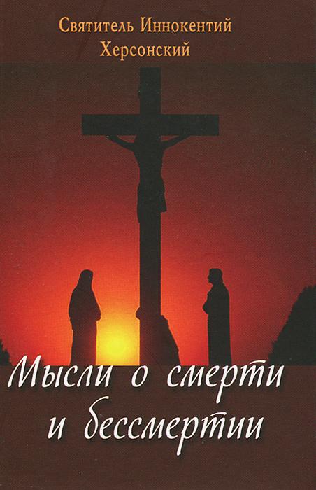 Святитель Иннокентий Херсонский Мысли о смерти и бессмертии
