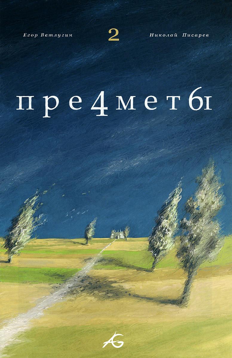 Егор Ветлугин Предметы. Том 2
