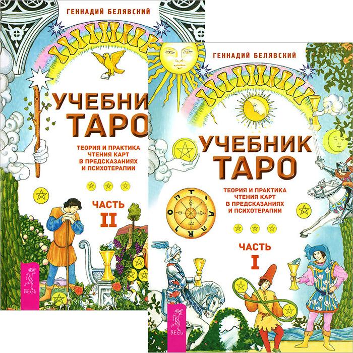 Геннадий Белявский Учебник Таро. В 2 частях (комплект) таро демонов гоэтии