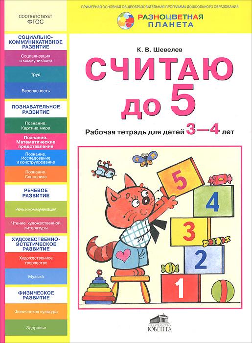 К. В. Шевелев Считаю до 5. Рабочая тетрадь для детей 3-4 лет феникс рабочая тетрадь я считаю и отгадываю