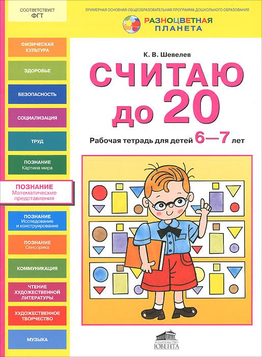 К. В. Шевелев Считаю до 20. Рабочая тетрадь для детей 6-7 лет математика я считаю до двадцати рабочая тетрадь для детей 6 7 лет фгос до