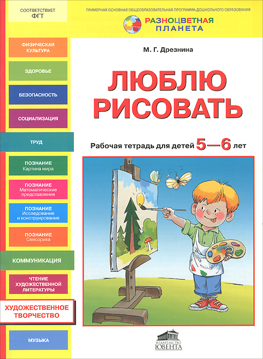 М. Г. Дрезнина Люблю рисовать. Рабочая тетрадь для детей 5-6 лет тренируем пальчики пособие для детей 5 6 лет