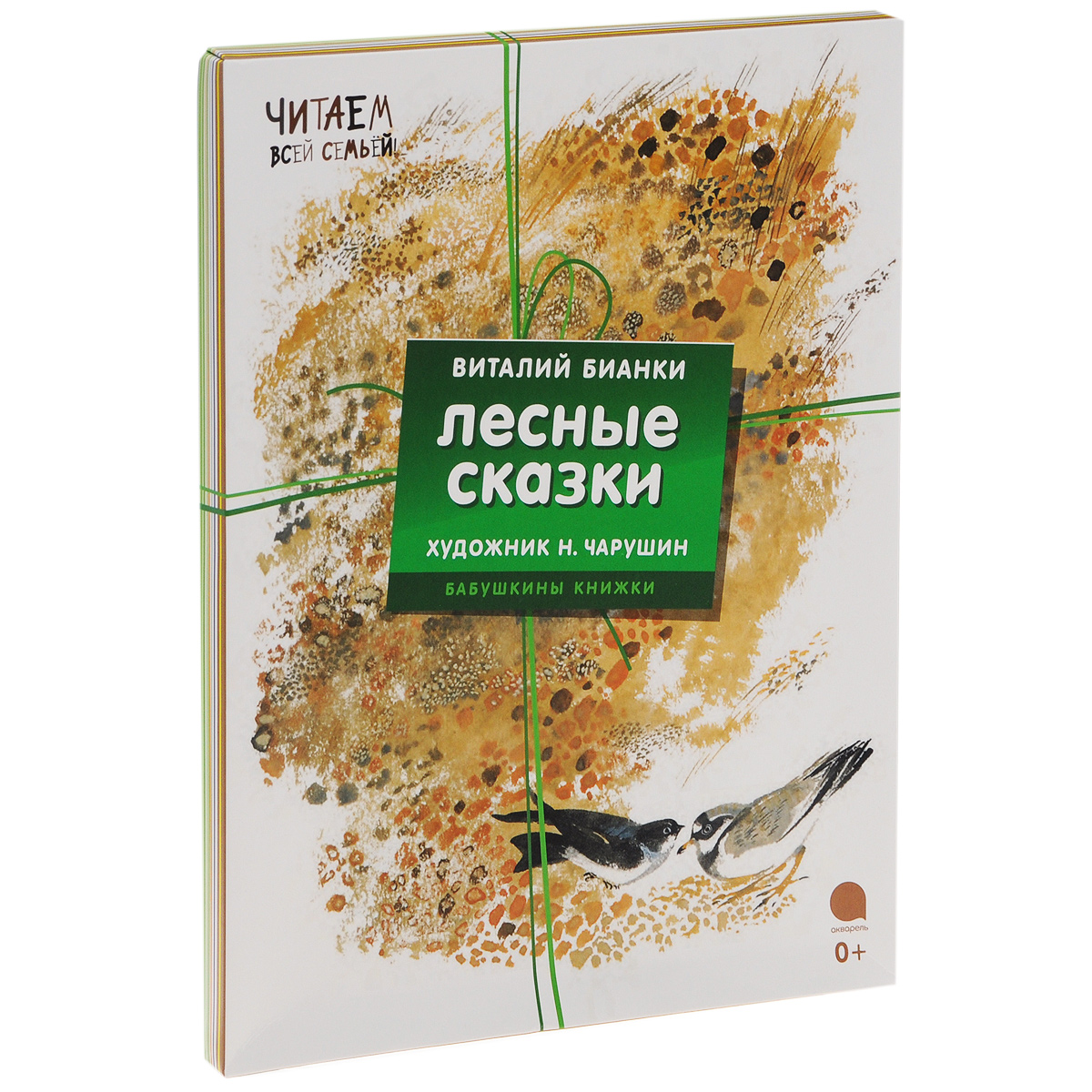 Купить Лесные сказки (комплект из 4 книг),